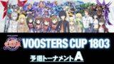 『とある魔術の電脳戦機』第1回公式オンライン大会『ブースターズ・カップ1803』予選トーナメントA