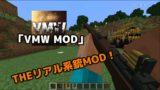 【マインクラフト】リアル系な銃MOD!?「VMW MOD」を紹介してみた【MOD紹介】