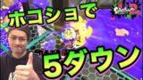 【スプラトゥーン2】一気に5人ヤリ!ホコ名人による正しいホコの使い方!【ウデマエXプレイ】