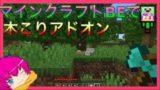 【マインクラフト】 ついに木こりアドオン!? (ゆっくり実況)