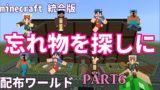マインクラフト統合版 【配布ワールド】忘れ物を探しに PART6