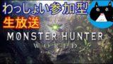【MHW】モンハンワールド参加型生放送 師匠のゲーム実況LIVE 【モンスターハンターワールド】【生配信】
