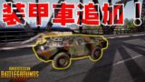 【PUBG MOBILE】最新アプデ情報‼ 最強の新車両『装甲車』が追加される内容がヤバイwwwwww【PUBGモバイル】【まがれつ】