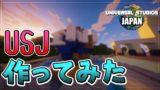 USJをマインクラフトで完全再現してみた!【Minecraft】【universal studios japan】≪りんご≫