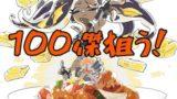 酢豚フェス第二陣!100傑狙うよ!【スプラトゥーン2】