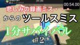 【実況】1分サバイバル #2【マインクラフト】