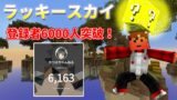 【マインクラフト】皆様お久しぶりです!&登録者6000人突破ありがとうございます!!!【ラッキーブロックスカイウォーズ】