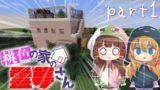【Minecraft】桃色の家の霊夢さん part1【ゆっくり実況】【マインクラフト】