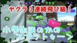 【S+】【実況】小学生のスプラトゥーン2 スシ!ヤグラが好調!3連続飛び級!
