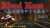 【マインクラフト】Blood Moon -廃刑務所からの脱出- Part1【配布ワールド】