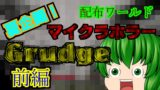 【マインクラフト】夏はやっぱホラーでしょ!「Grudge」で遊ぶ!(前編)【ゆっくり実況】
