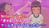 Nintendo Switch「ぎゃる☆がん2」で惜しくもゲームオーバーになってしまうとこんな感じ