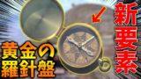 【PUBG MOBILE】最新アプデで追加される『黄金の羅針盤』の使い方とは..........【PUBGモバイル】【まがれつ】