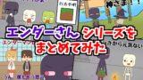 【アニメ】エンダーさんシリーズまとめ【マインクラフト】