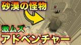 【マインクラフト】砂漠の巨大怪物と激ムズアスレがミックスされたアドベンチャーワールドが最高だった!【カスタムマップ】