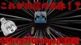 【ホラー要素あり】マインクラフトで脱出ゲーム!配布マップ「Grudge」最終回