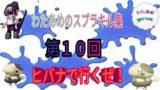 【スプラトゥーン2】わたあめのスプラキル集 第10回 【ヒバナにのせて】【小学生ユーチューバーわたあめのゲーム日和】