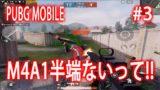 【PUBGMOBILE】やまむーのPUBGモバイル実況 #3