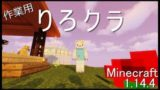 りろクラ #3 家を建てるよ 【Minecraft・マインクラフト】