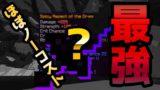 【マインクラフト】ハイピクセルスカイブロック!ほぼノーコストで最強の剣を手に入れる方法!(How to))