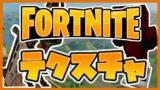 【マインクラフト】人気PVP用テクスチャパック9  フォートナイト テクスチャ【スカイウォーズ 】