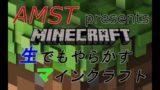 #21 生でもやらかすマインクラフト 【Minecraft】