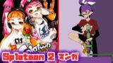 【漫画動画】  Splatoon 2 マンガ :スプラトゥーン2 【イカちゃん】